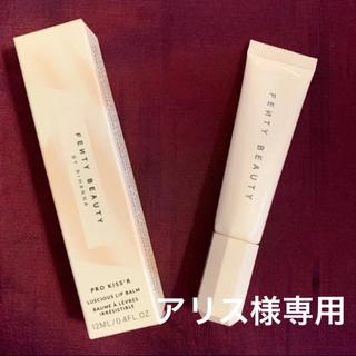 Sephora - 【日本未上陸】Fenty Beauty Pro Kiss' リップバーム 新品