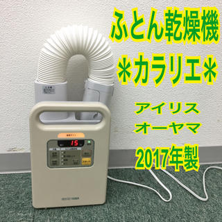 送料無料*アイリスオーヤマ 布団乾燥機 カラリエ 2017年製*