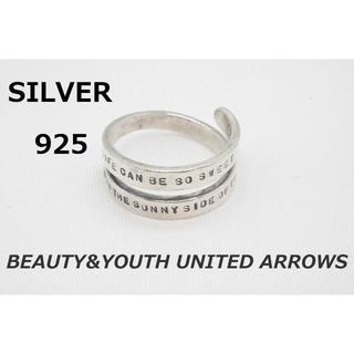 BEAUTY&YOUTH UNITED ARROWS - 【O-378】ビューティ&ユース シルバー リング 17号相当 925 指輪