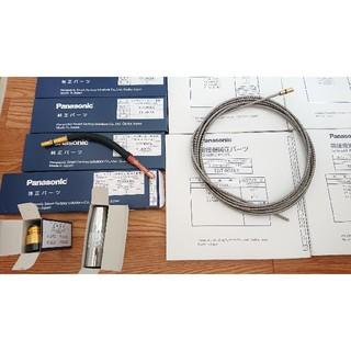 パナソニック(Panasonic)の溶接部品 まとめ売り(工具/メンテナンス)