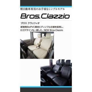 ホンダ(ホンダ)の新型NBOX シートカバー(車内アクセサリ)