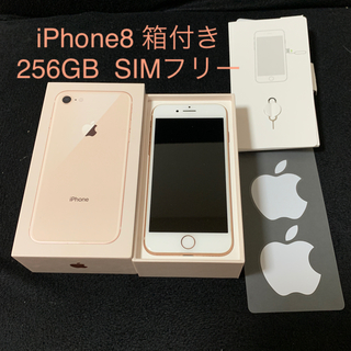 iPhone - iPhone8 256GB  本体