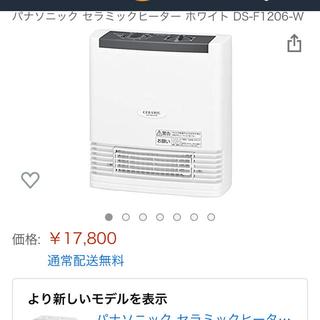 パナソニック(Panasonic)のパナソニックセラミックヒーター 値下げ(ファンヒーター)