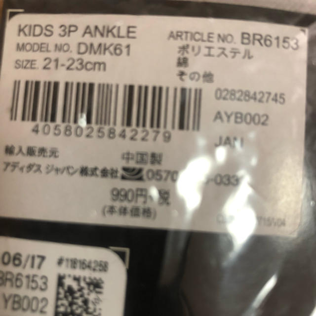 adidas(アディダス)のアディダス adidas ソックス 三足セット 新品未使用 キッズ/ベビー/マタニティのこども用ファッション小物(その他)の商品写真