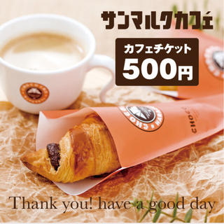 サンマルクカフェ ギフトチケット(フード/ドリンク券)