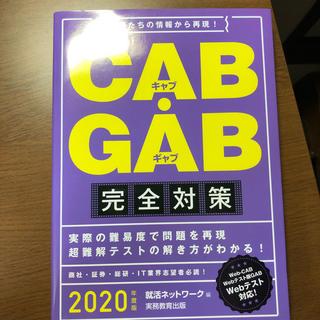オウブンシャ(旺文社)の【CABGAB完全対策】2020年度版(語学/参考書)