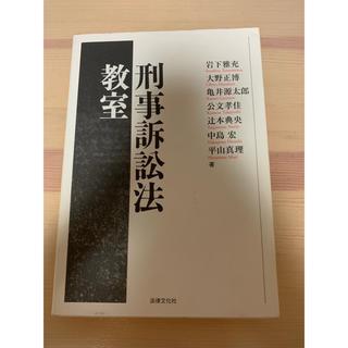刑事訴訟法教室 (語学/参考書)