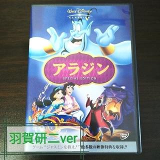 Disney - アラジン DVD 羽賀研二版
