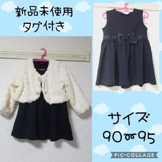 d68424bfd0d3aa ファーボレロの通販 100点以上(キッズ/ベビー/マタニティ) | お得な ...