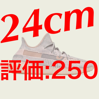 adidas - YEEZY BOOST 350 V2 FV5578 24cm