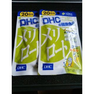 ディーエイチシー(DHC)のDHC メリロート 20日分 2袋(ダイエット食品)