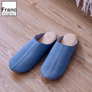フランフラン(Francfranc)の❤ギフト袋有り❤新品 フランフランブラウ ルームシューズ 24cm❤(スリッパ/ルームシューズ)