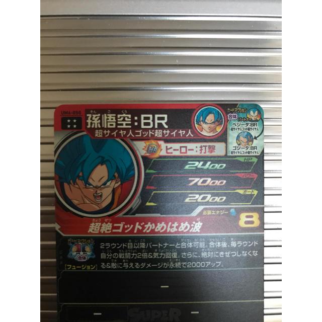 ドラゴンボール(ドラゴンボール)の【最安値】um6-050 孫悟空BR エンタメ/ホビーのトレーディングカード(シングルカード)の商品写真