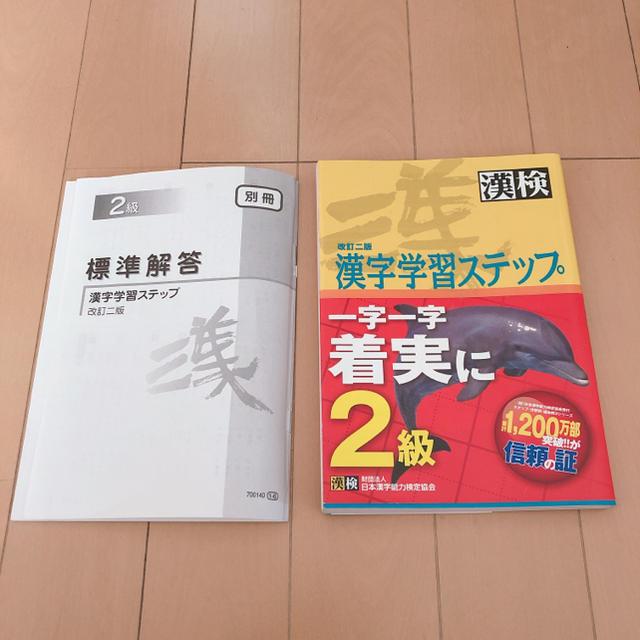 2級漢字学習ステップ エンタメ/ホビーの本(資格/検定)の商品写真