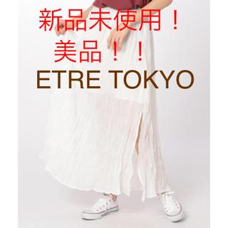新品未使用タグ付き!ETRE TOKYO ワッシャーマキシスカート 白