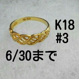 ジュエリーマキ(ジュエリーマキ)のK18 18金 3号 #3 ピンキーリング 指輪 ジュエリーマキ(リング(指輪))