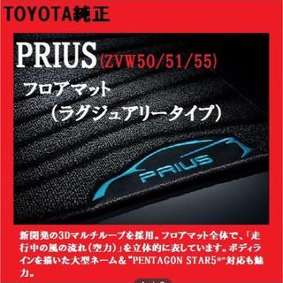 トヨタ(トヨタ)の50プリウス フロアマット 08210-47B00-C0 2018年12月〜現行(車内アクセサリ)