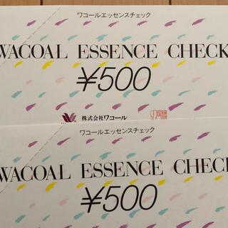 ワコール(Wacoal)のワコール エッセンスチェック 1000円分(ショッピング)