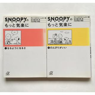 スヌーピー(SNOOPY)のSNOOPY もっと気楽に ☆漫画2冊セット(その他)