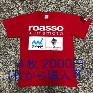ロアッソ熊本  応援 Tシャツ M(4枚)
