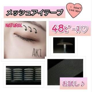 メッシュアイテープ48(その他)