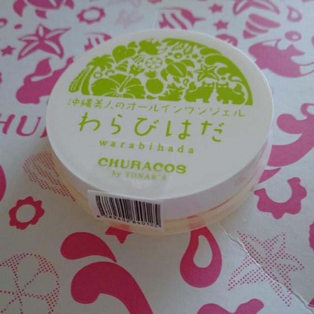 未使用 チュラコスわらびはだ コスメ/美容のスキンケア/基礎化粧品(オールインワン化粧品)の商品写真