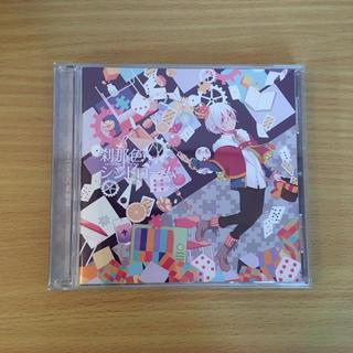 【まふまふ】刹那色シンドローム【同人CD】(ボーカロイド)