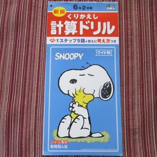 SNOOPY - ◆教材ドリルのレア品◆ 小学6年生『 計算ドリル スヌーピー 』