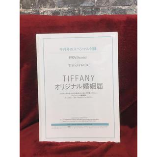 ティファニー(Tiffany & Co.)のティファニー婚姻届(その他)