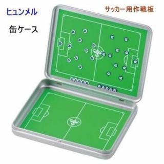 hummel - 新品/送料無料/サッカー/タクティクスケース/作戦/ヒュンメル/筆箱/ペンケース