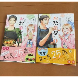 お惣菜屋とOL 1, 2巻(女性漫画)