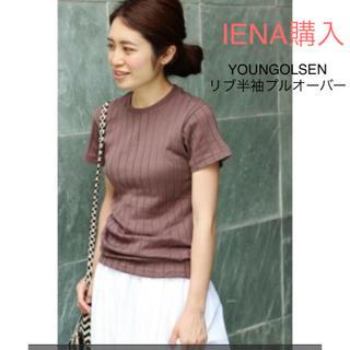 イエナ(IENA)の IENA購入 YOUNGOLSEN リブ半袖プルオーバー(カットソー(半袖/袖なし))