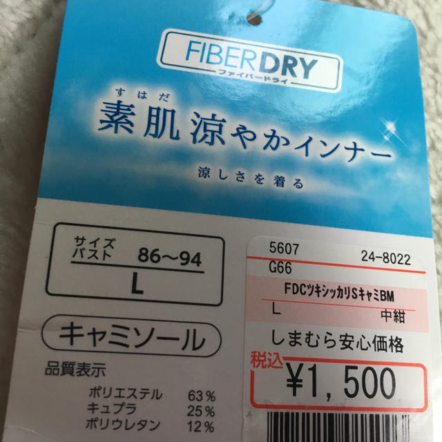 しまむら(シマムラ)のカップ付きキャミソール Lサイズ 2枚セット レディースのトップス(キャミソール)の商品写真