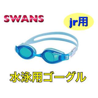 スワンズ(SWANS)のSWANS スワンズ 子供用水泳用ゴーグル スイミングゴーグル(マリン/スイミング)