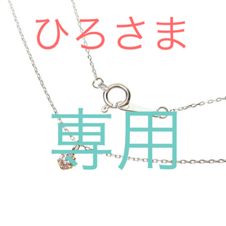 美品 アーガイル産 ピンクダイヤモンド k18 wg pg ネックレス