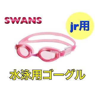 スワンズ(SWANS)のSWANS スワンズ ジュニア用水泳用ゴーグル スイミングゴーグル(マリン/スイミング)