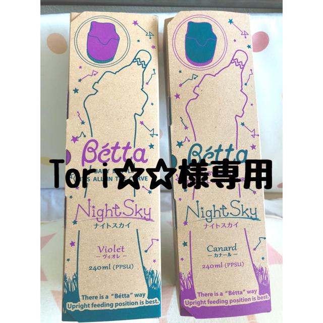 VETTA(ベッタ)のBetta(ベッタ)哺乳瓶 キッズ/ベビー/マタニティの授乳/お食事用品(哺乳ビン)の商品写真