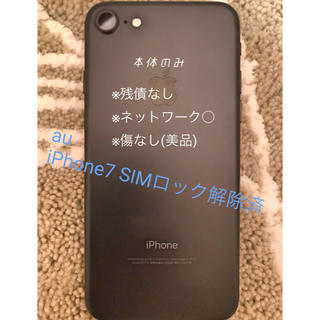 iPhone - 【美品】iPhone 7 black 32 GB au(simロック解除済)