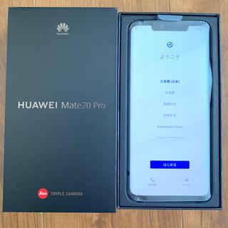 ソフトバンク(Softbank)の新品未使用 SIMフリー ソフトバンク Huawei Mate20 Pro(スマートフォン本体)