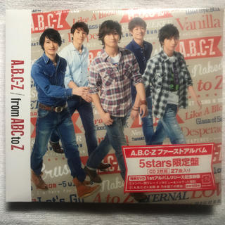 エービーシーズィー(A.B.C.-Z)のA.B.C-Z ファーストアルバム 限定盤(アイドルグッズ)