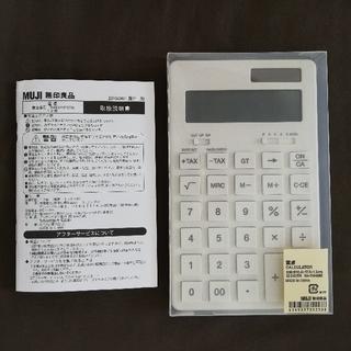 ムジルシリョウヒン(MUJI (無印良品))のMUJI  無印良品 電卓 12桁 取説付き 保証書付き(オフィス用品一般)