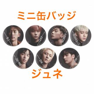 アイコン(iKON)の【いいね不要】iKON JU-NE ジュネ ミニ缶バッジ ペンミ 新品未使用(アイドルグッズ)