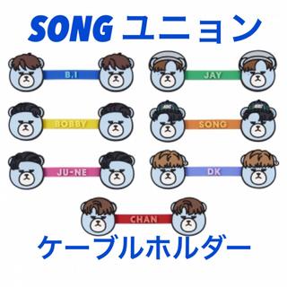 アイコン(iKON)の【いいね不要】iKON SONG ユニョン ケーブルホルダー ペンミ 新品未使用(アイドルグッズ)
