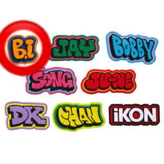 アイコン(iKON)の【いいね不要】iKON B.I ハンビン ワッペンバッジ 新品未使用(アイドルグッズ)