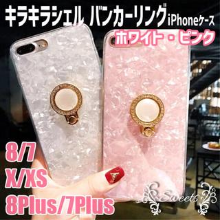 シェル バンカーリング付きiPhoneケース ホワイト ピンク