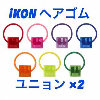 アイコン(iKON)の【いいね不要】iKON SONG ユニョン ヘアゴム ペンミ 新品未使用(アイドルグッズ)