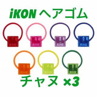 アイコン(iKON)の【いいね不要】iKON CHAN チャヌ ヘアゴム ペンミ 新品未使用(アイドルグッズ)