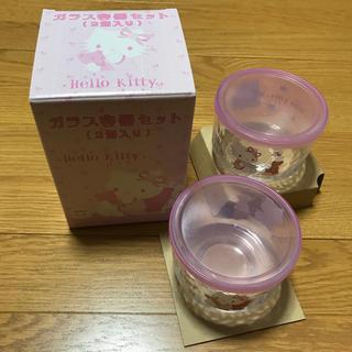 ハローキティ(ハローキティ)のハローキティ ガラス容器セット 2個入り キティ クマ 2006年製 新品(容器)