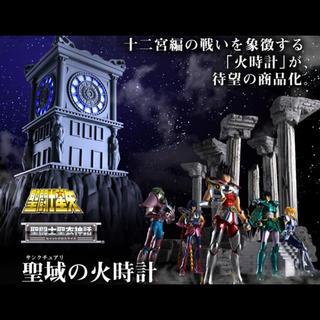 聖闘士星矢 聖闘士聖衣神話 聖域の火時計 限定商品