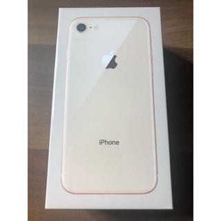 iPhone8ゴールド64ギガ SoftBank新品未開封